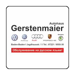 logo_gerstenmaier